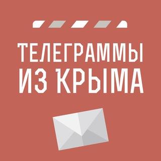 Телеграммы из Крыма