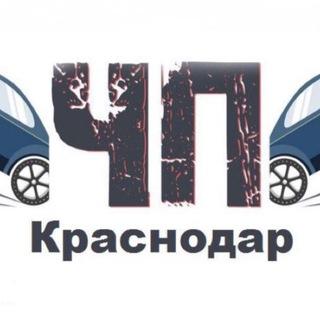 Чп Краснодар