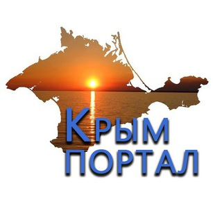 Крым Портал