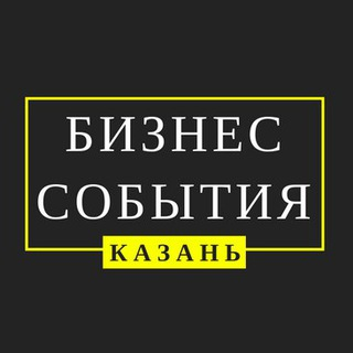 Бизнес-События Казани