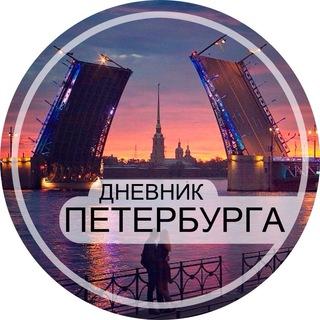 Дневник Петербурга