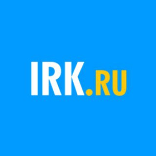 Твой Иркутск