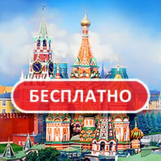 Москва глазами халявщика
