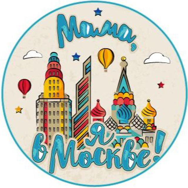 Мама, я в Москве!