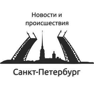 События Петербурга