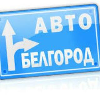 AvtoBelgorod