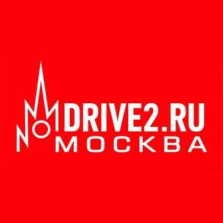 DRIVE2 Москва инфоканал