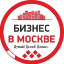 Бизнес в Москве
