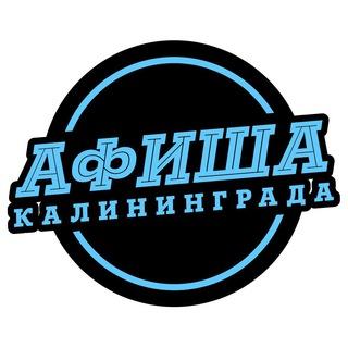 АФИША КАЛИНИНГРАДА
