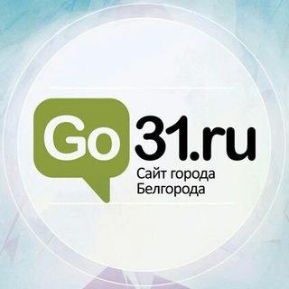 Гоу31