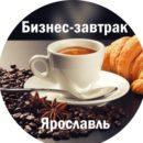 Бизнес-Завтрак Ярославль
