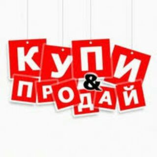 ❗ Купи-продай РБ ❗