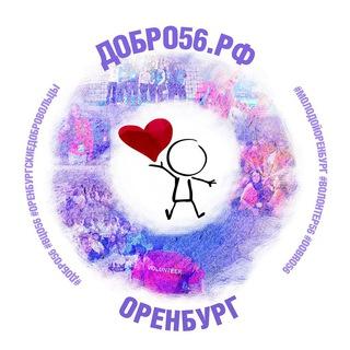 Оренбургские ДОБРОвольцы