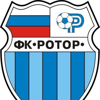 ФК «Ротор» Волгоград
