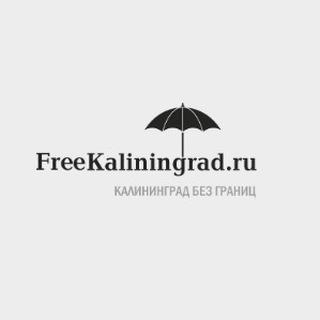Новости Калининграда