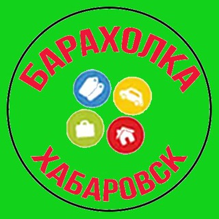 Барахолка Хабаровск