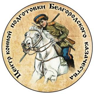 Центр Конной Подготовки Белгородского Казачества