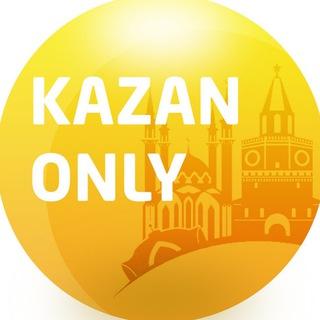 Только Казань