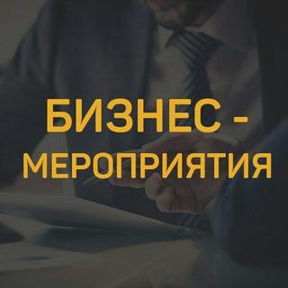 Бизнес-мероприятия в Калининграде