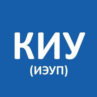 Набережночелнинский филиал КИУ