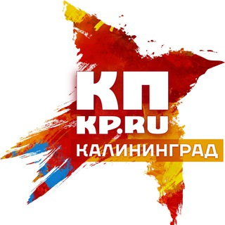 Комсомольская правда — Калининград — KP.RU