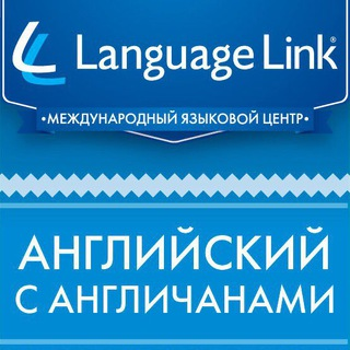 Language Link Orenburg
