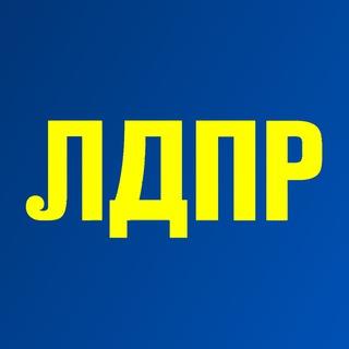 ЛДПР Орёл