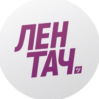Лентач Челябинск
