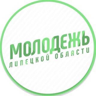 Молодежь Липецкой области