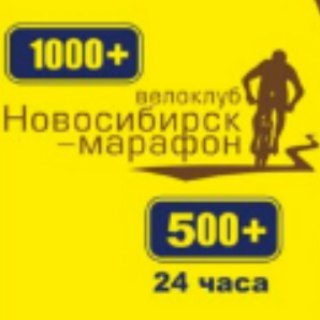 Новосибирск-марафон