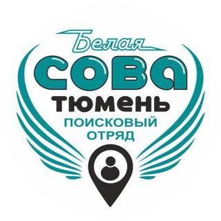 «Белая Сова-Тюмень»