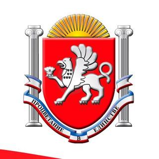 Правительство Крыма