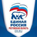 «Единая Россия» на Дону