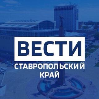Вести. Ставропольский край