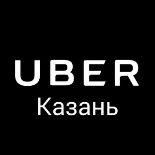 Uber Казань