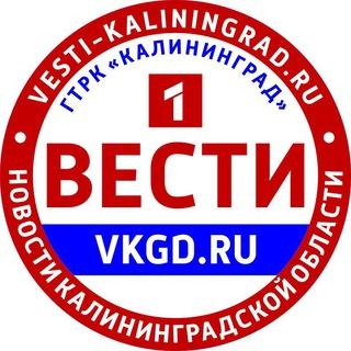 ВЕСТИ-Калининград