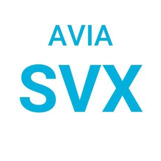 Avia SVX — Дешёвые авиабилеты из Екатеринбурга