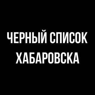 Черный список Хабаровска