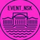 Афиша событий Новосибирска