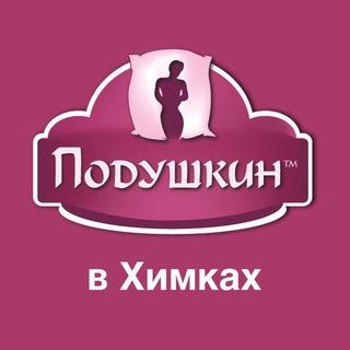 Подушкин в Химках