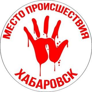 18+ Криминал Хабаровска