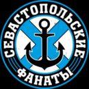 Севастопольские фанаты