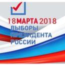 Выборы-2018 Тамбов