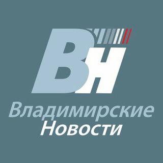 Владимирские новости