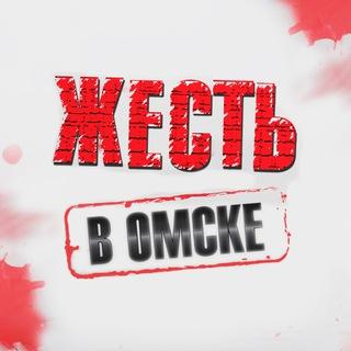 Жесть Омска
