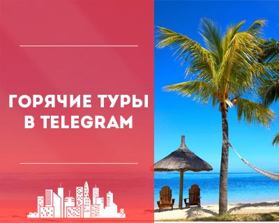 Горячие туры в Telegram