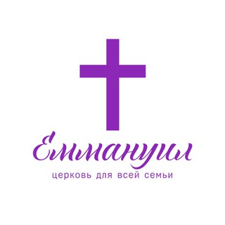 Еммануил Псков