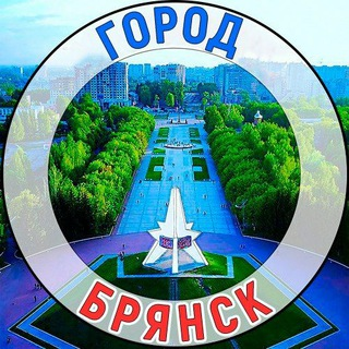 Город Брянск: новости, фото