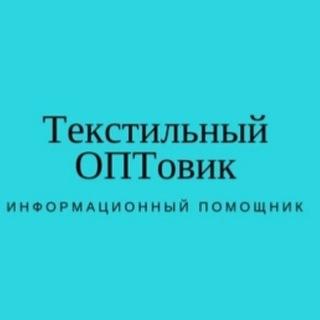 Текстильный ОПТовик