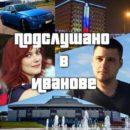 Подслушано | Иваново